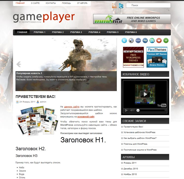 GamePlayer WordPress шаблон