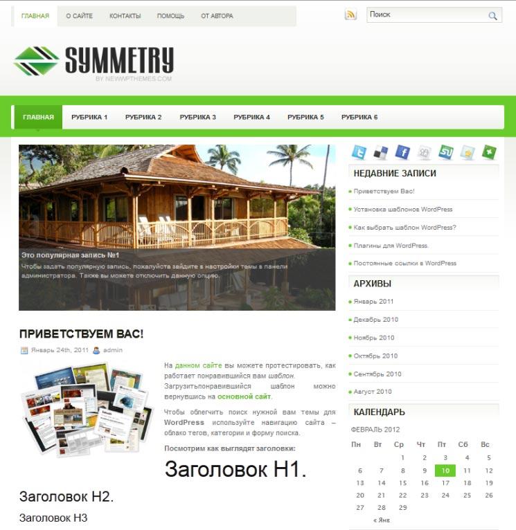 Symmetry WordPress шаблон