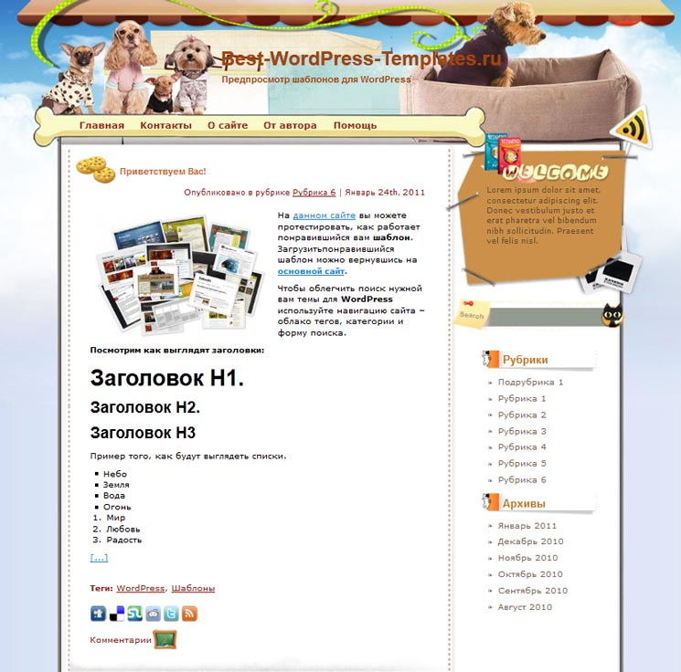 Soul Partners WordPress шаблон
