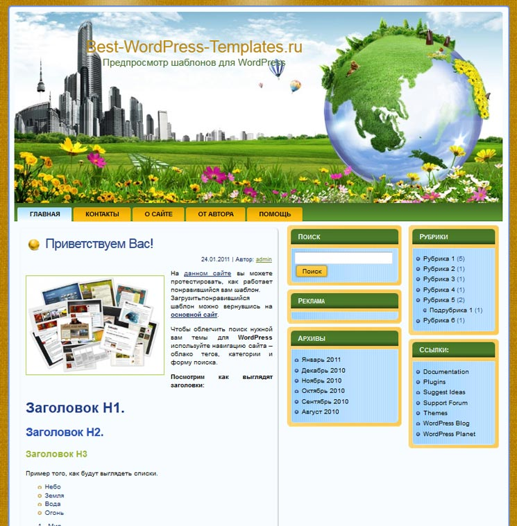 Business Opportunities WordPress шаблон