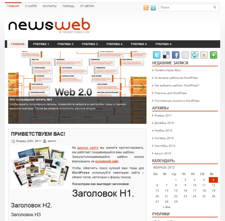 NewsWeb WordPress шаблон