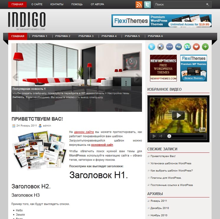 Indigo WordPress шаблон