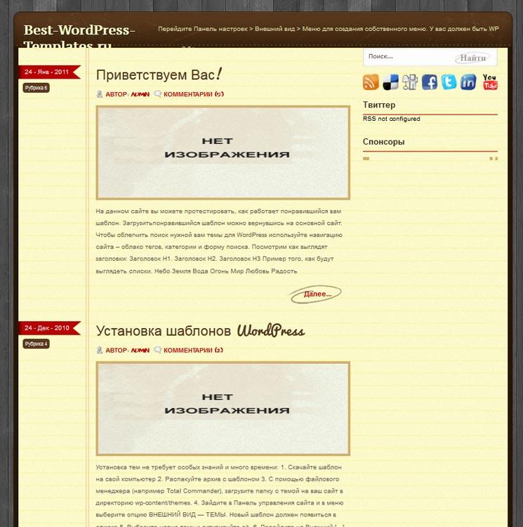 Lycus WordPress шаблон