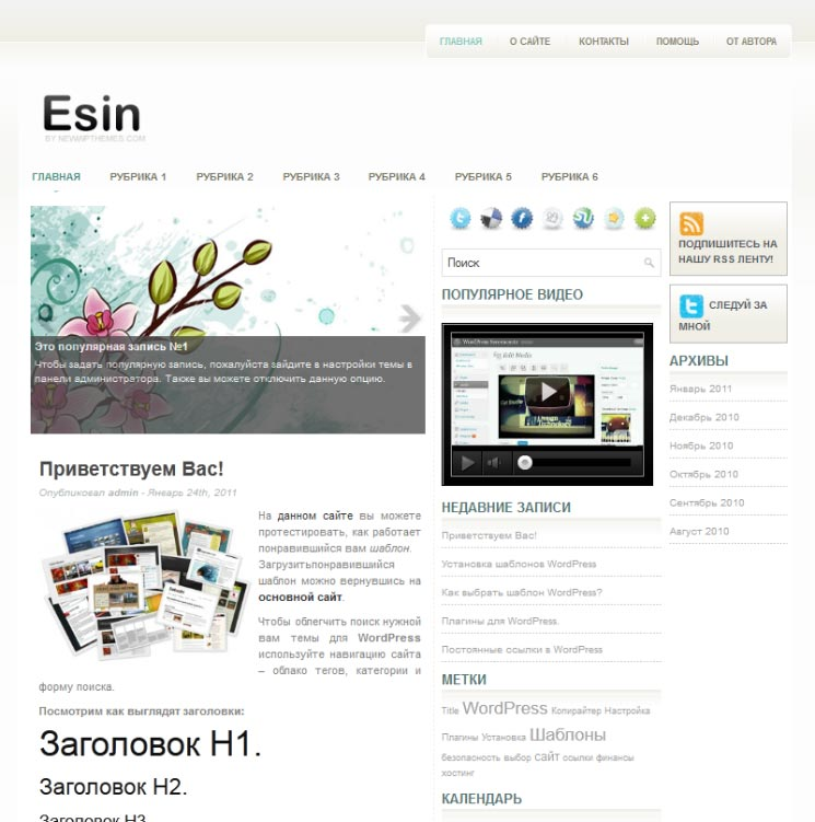 Esin WordPress шаблон