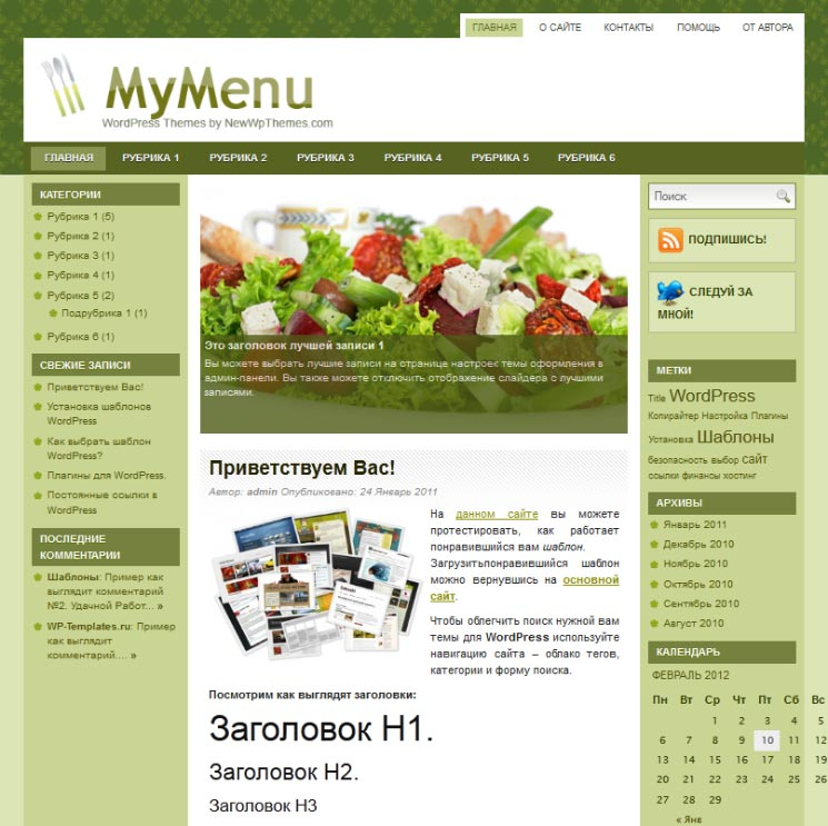 My Menu WordPress шаблон
