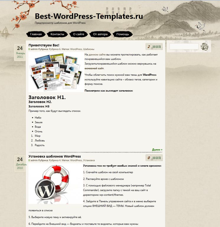 Ink and wash WordPress шаблон