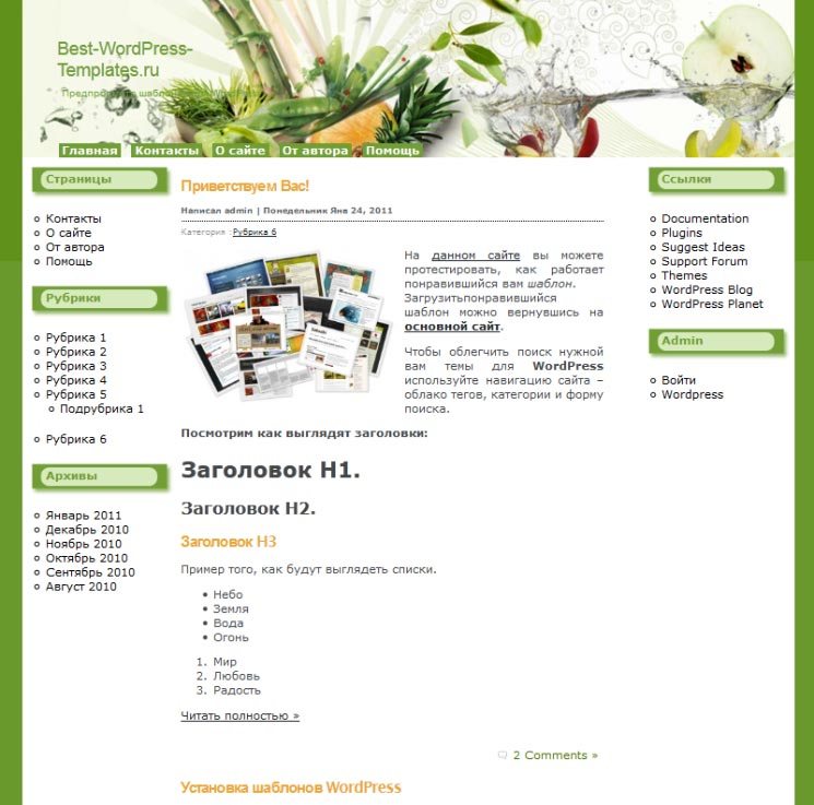 Fresh Fruits WordPress шаблон