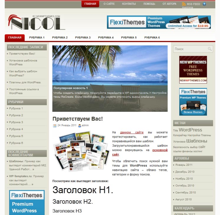 Nicol WordPress шаблон