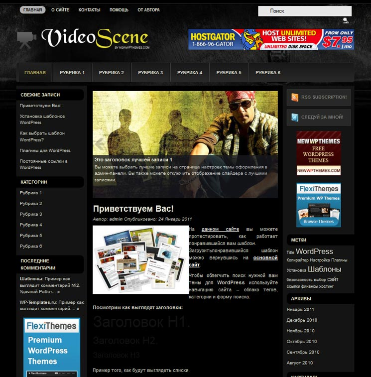 VideoScene WordPress шаблон