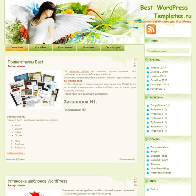 Wing Girl WordPress шаблон