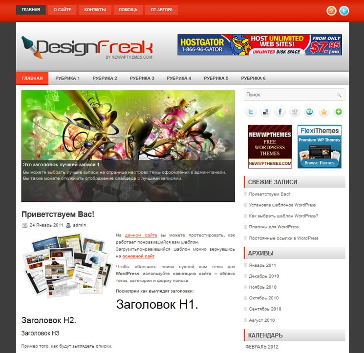 DesignFreak WordPress шаблон