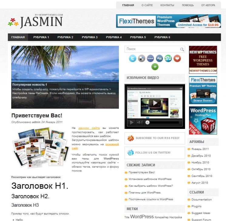 Jasmin WordPress шаблон