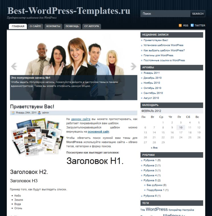 Business Top WordPress шаблон
