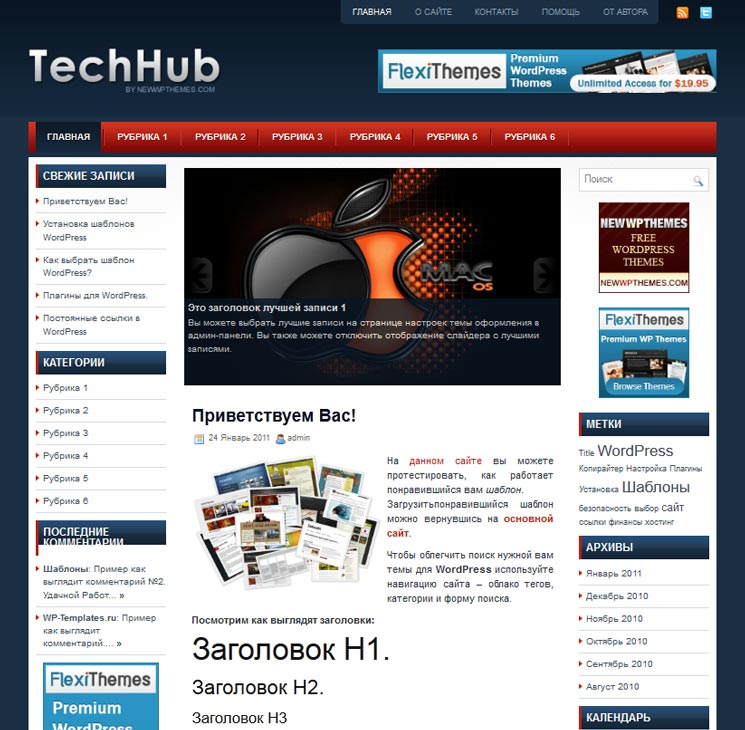 TechHub WordPress шаблон