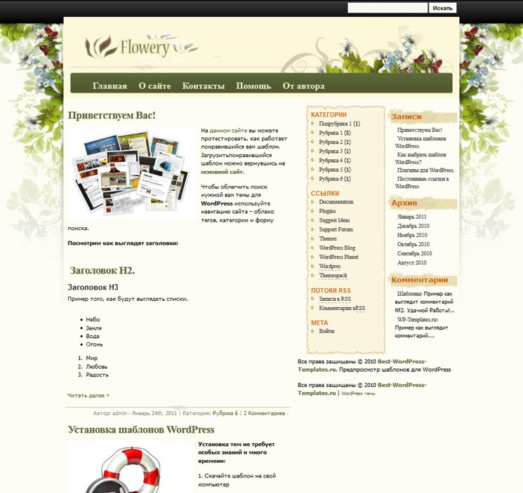Flowery WordPress шаблон
