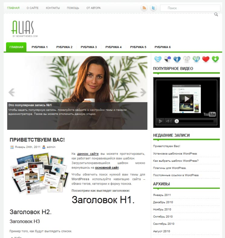 Alias WordPress шаблон