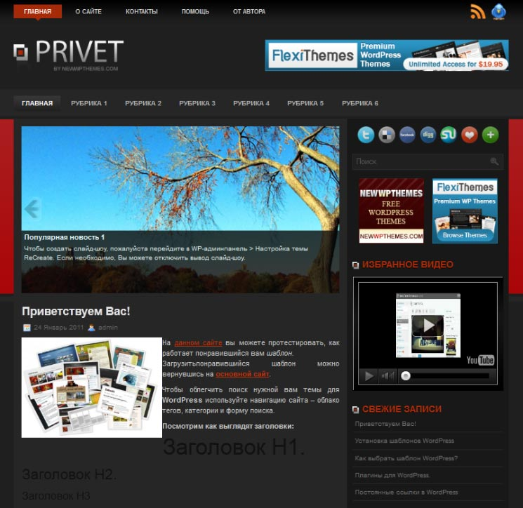 Privet WordPress шаблон
