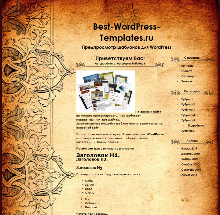Vintage Paper WordPress шаблон