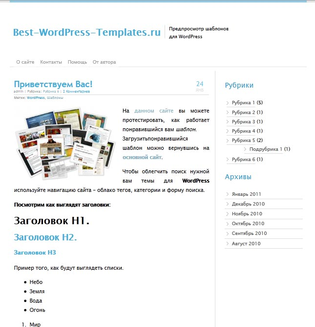 Belle WordPress шаблон