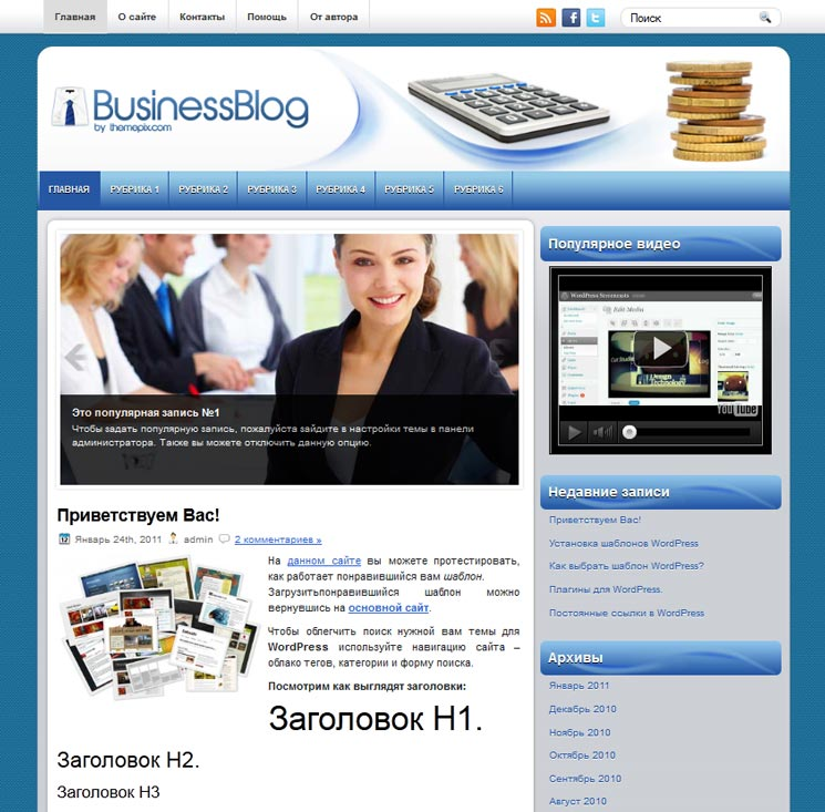BusinessBlog WordPress шаблон