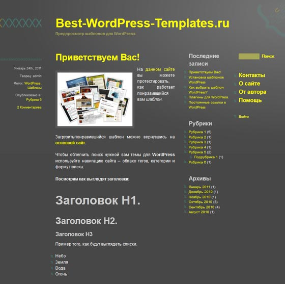 ASCII One WordPress шаблон