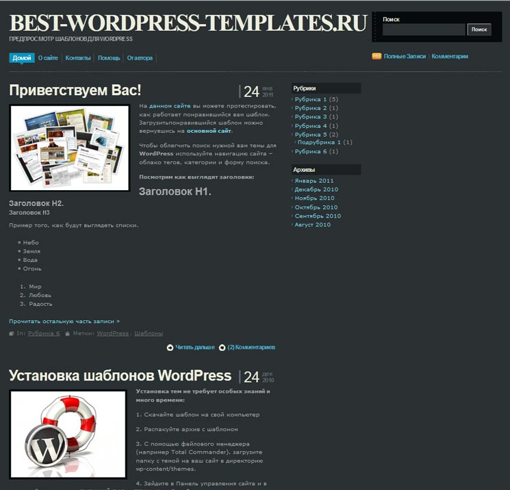 Evidens Dark WordPress шаблон