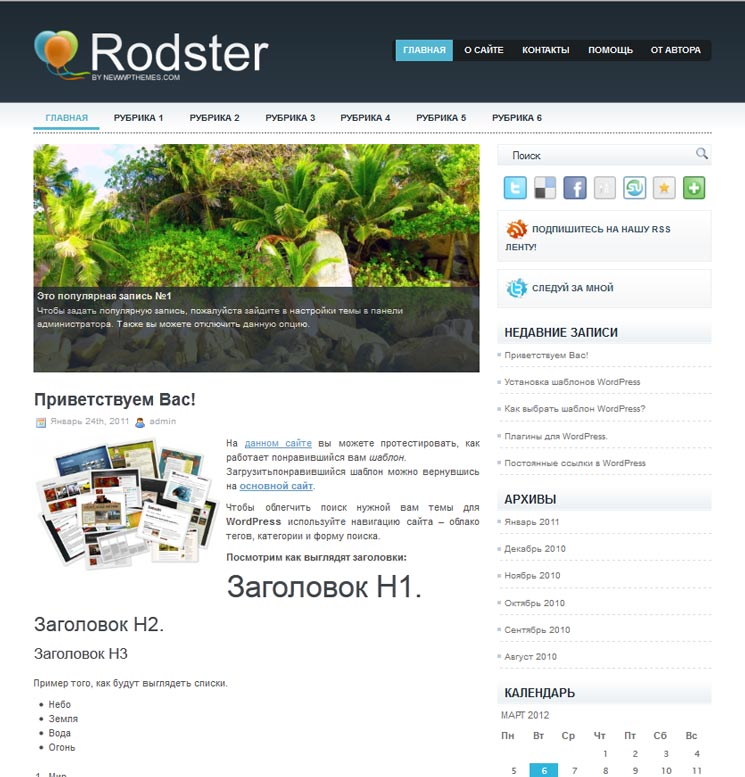 Rodster WordPress шаблон