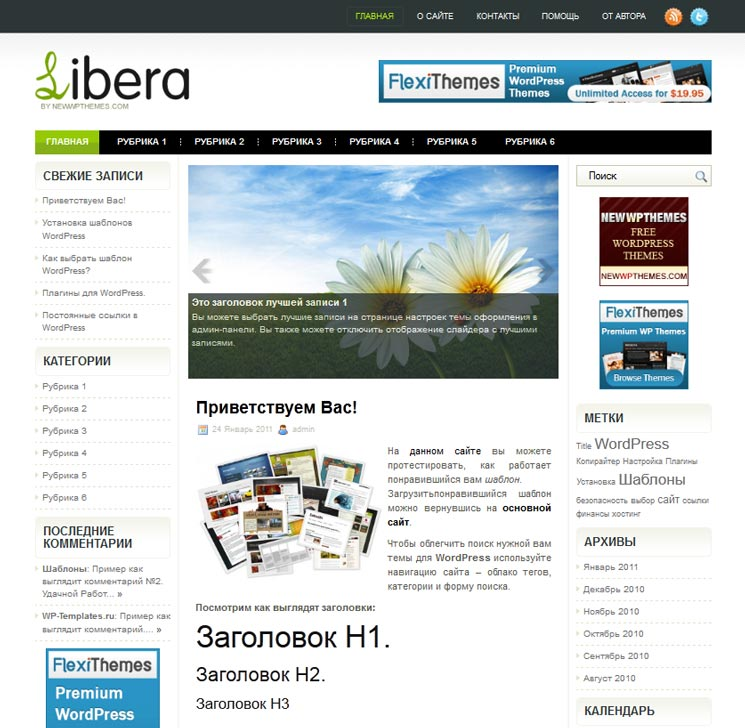 Libera WordPress шаблон