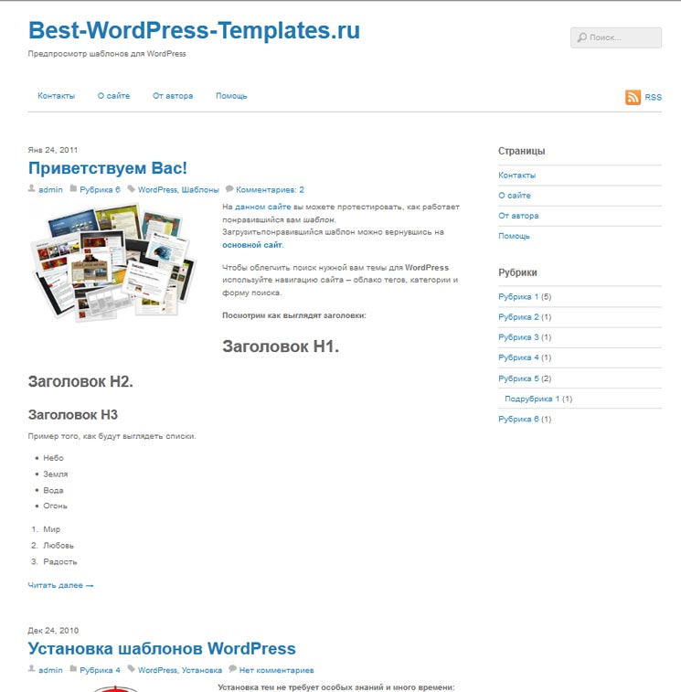 Basic WordPress шаблон