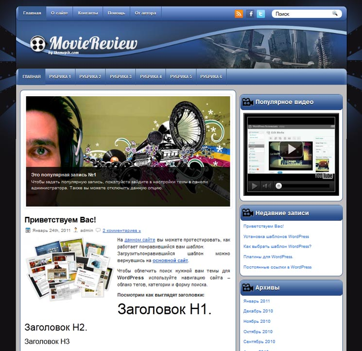 MovieReview WordPress шаблон