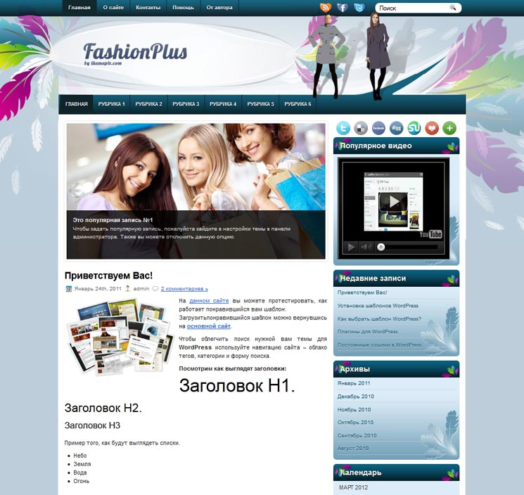 FashionPlus WordPress шаблон