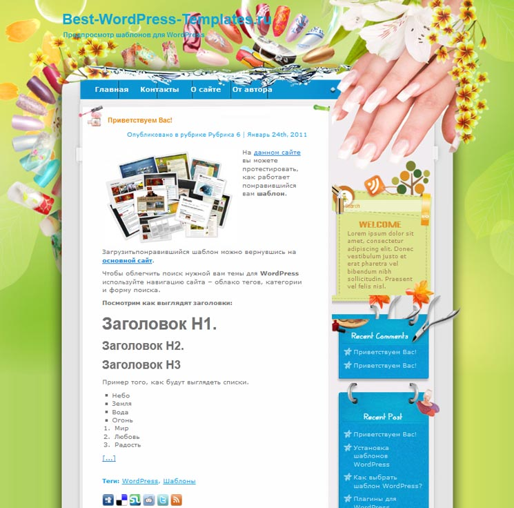 Milk Skin WordPress шаблон