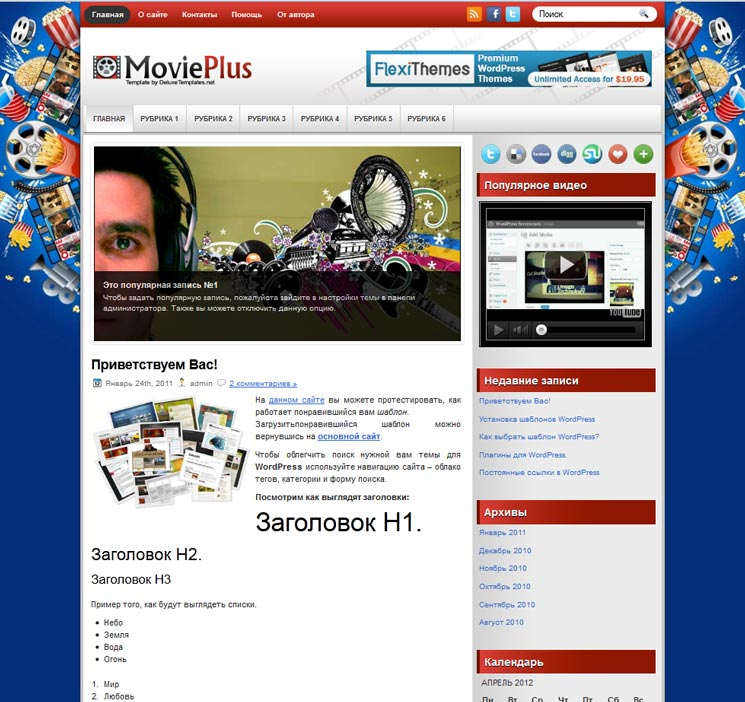 MoviePlus WordPress шаблон