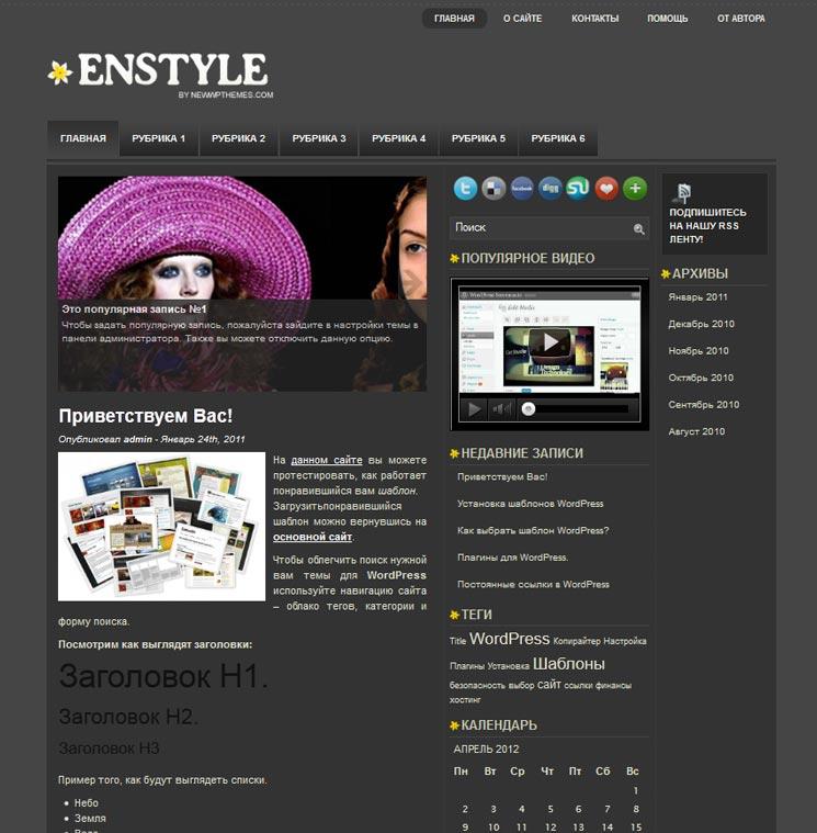 Enstyle WordPress шаблон