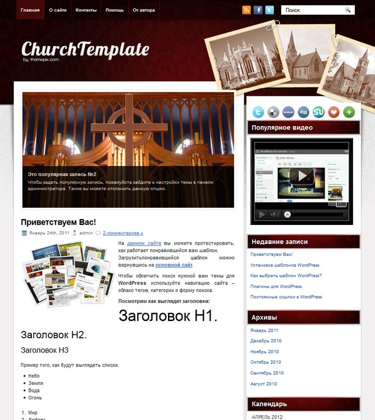 Church Template WordPress шаблон