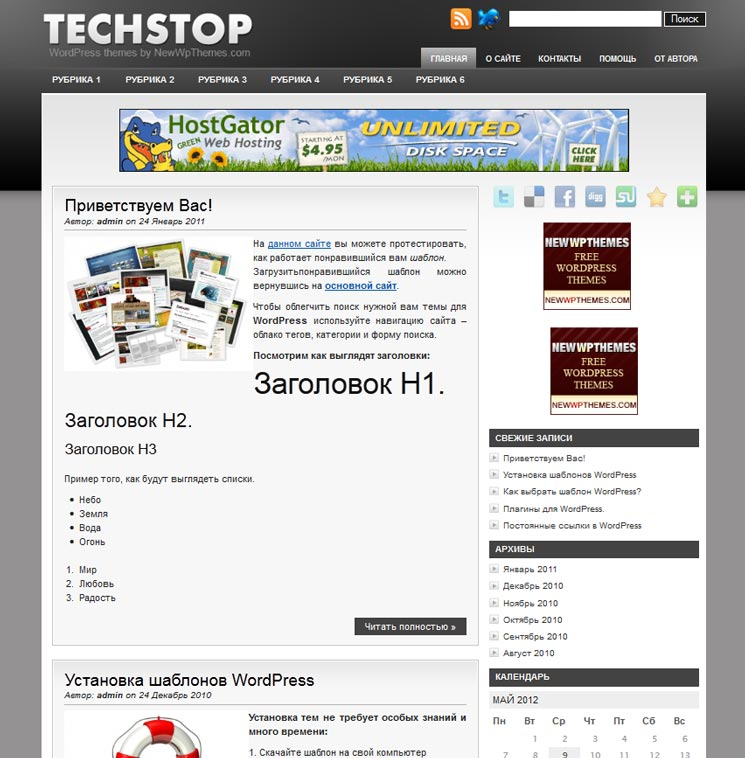 Tech Stop WordPress шаблон