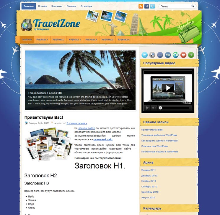 TravelZone WordPress шаблон