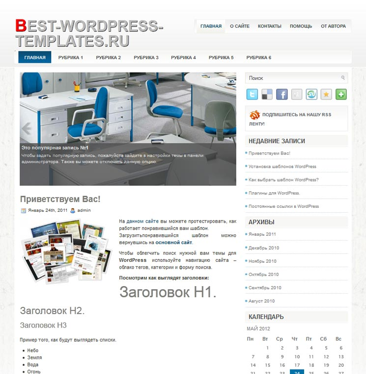 OfficeFurniture WordPress шаблон