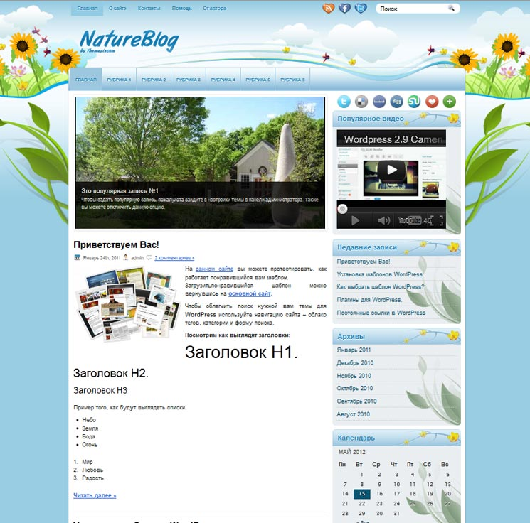NatureBlog WordPress шаблон