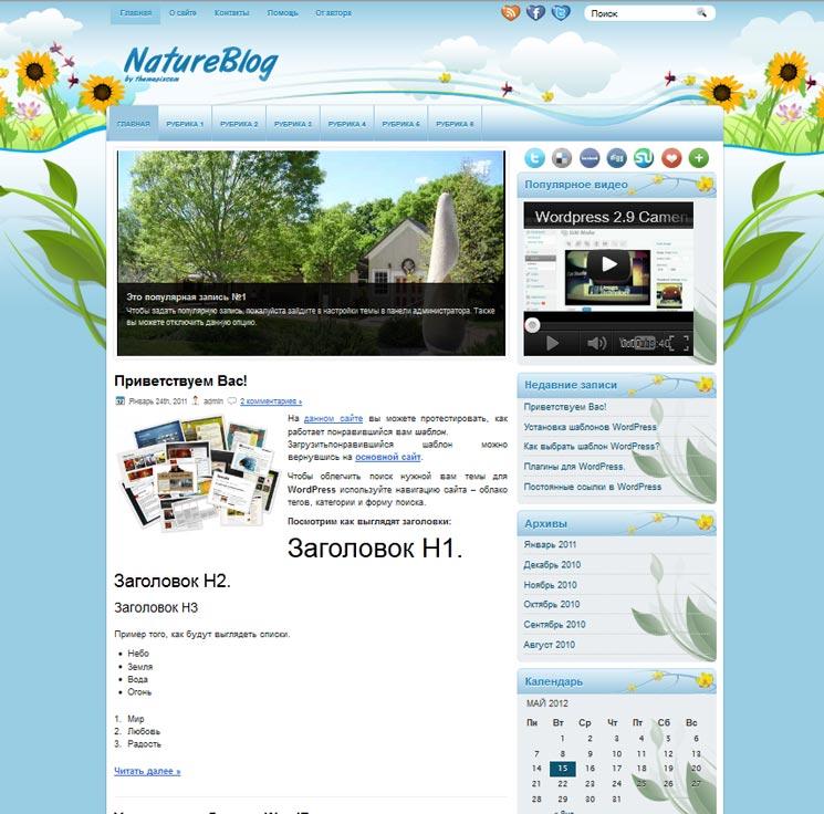 NatureBlog WordPress шаблон
