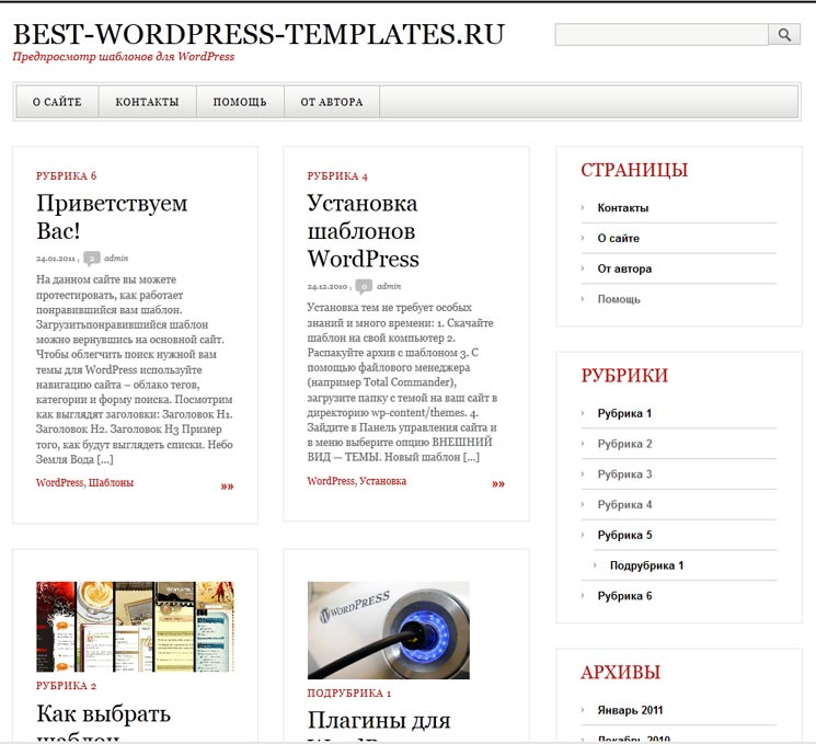 Gray White Black WordPress шаблон