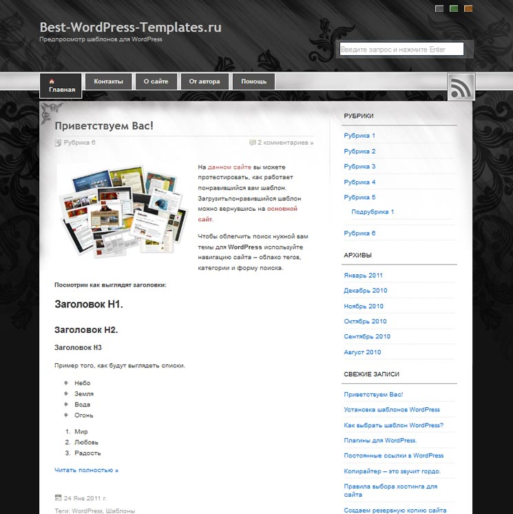 Fantastic Flowery WordPress шаблон