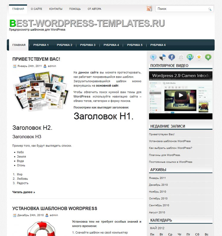 Calve WordPress шаблон