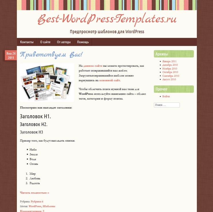Scrappy WordPress шаблон