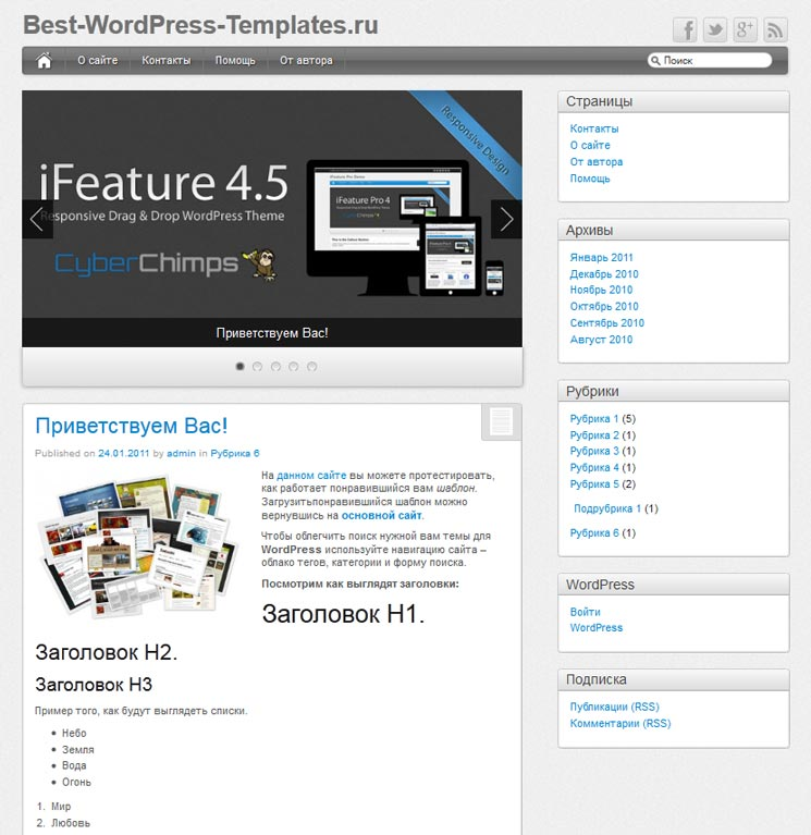 iFeature WordPress шаблон