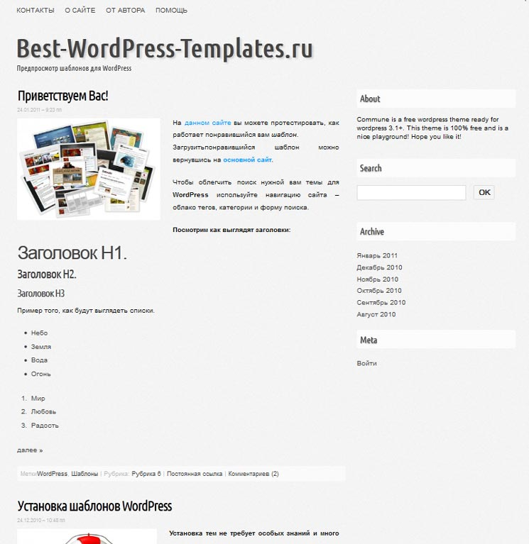 Commune WordPress шаблон