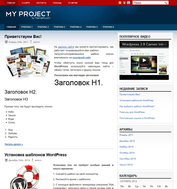My Project WordPress шаблон