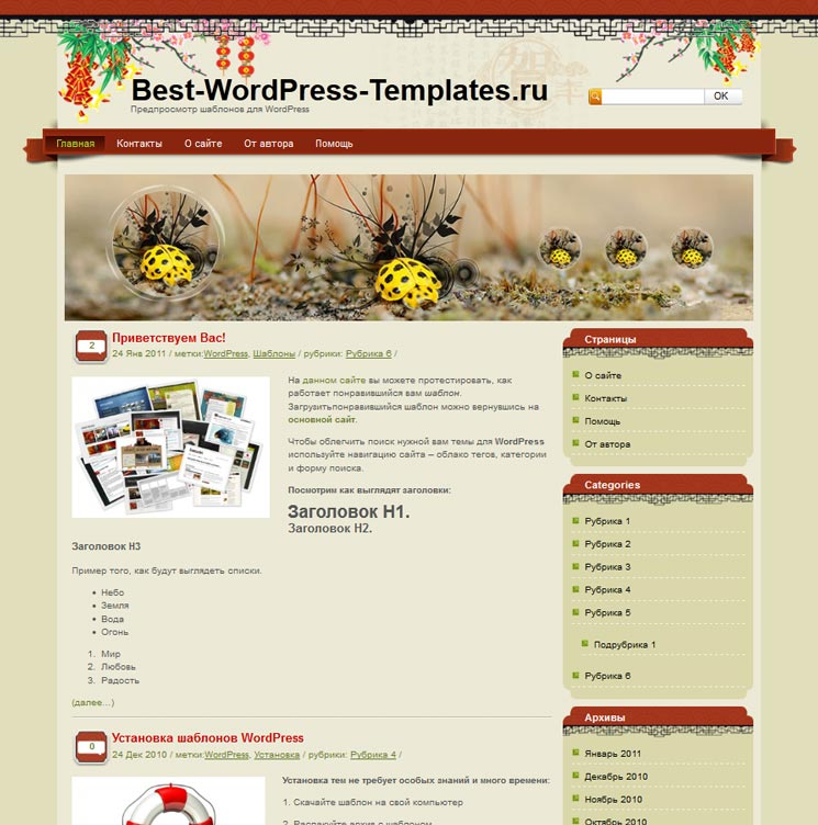 SpringFestival WordPress шаблон