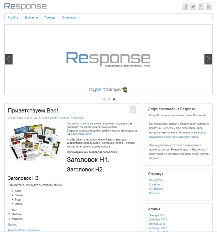 Response WordPress шаблон