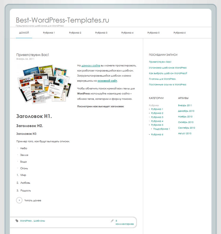 Neutral WordPress шаблон